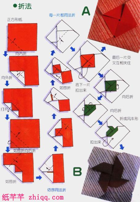 风车信封折法图解教程