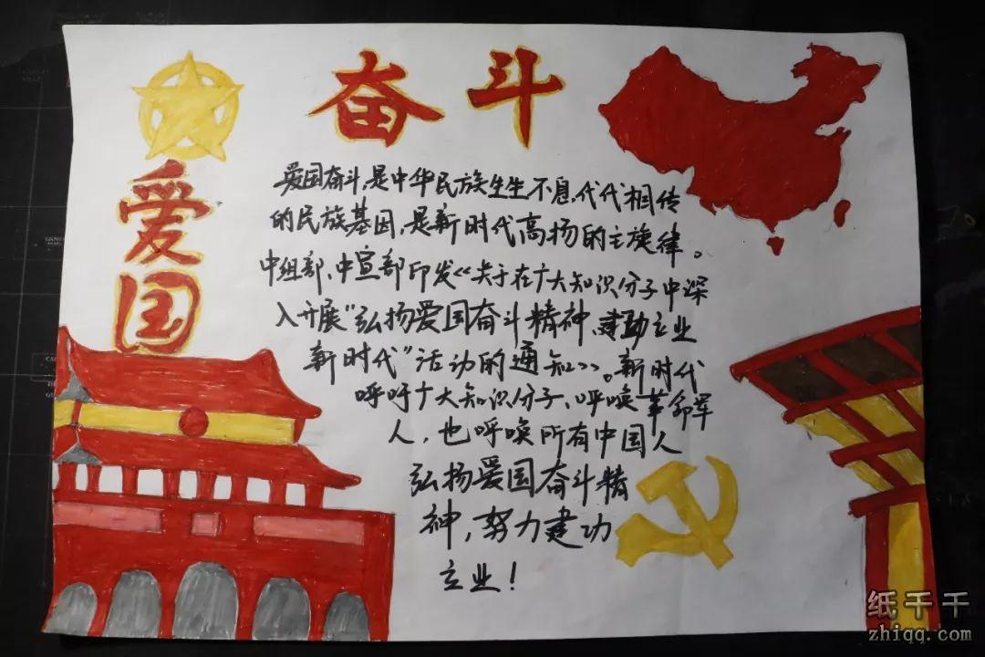 无奋斗不青春爱国主义黑板报图片大全图片