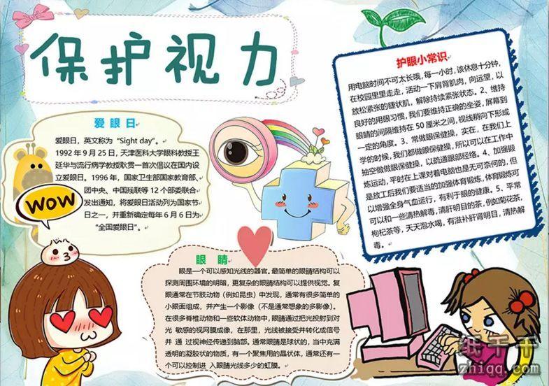 手抄报 保护视力的手抄报内容  每个人只有一双眼睛,眼睛很脆弱,但是