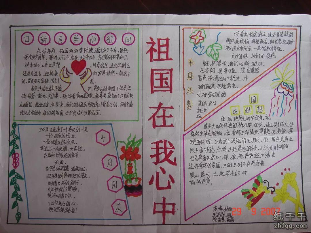手抄报 迎国庆手抄报一等奖  国庆节是我们中国的节日,我爱祖国,也爱
