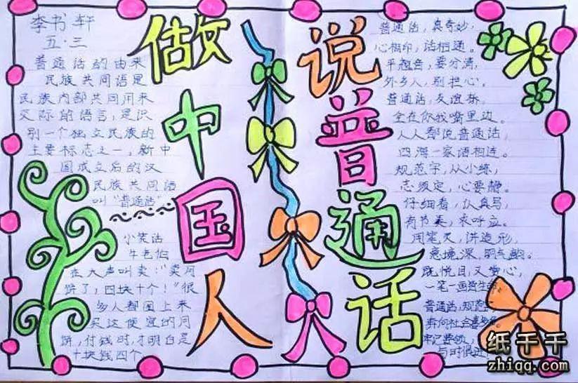 中文信息处理是我国信息技术发展的重点,语言文字规范化,标准化是中文